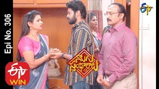 Naalugu Sthambalata| 18th January 2020  | Full Episode No 306 | ETV Telugu