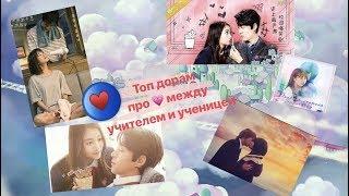 ТОП дорам про любовь между учителем и ученицей/учеником/ЯОЙ/Романтика