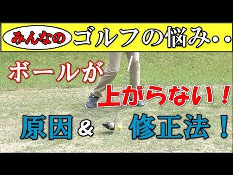 ドライバー ボールが上がらない、低い!原因と治し方レッスン!ドリルで徹底解説!
