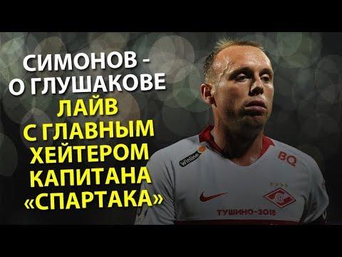 Симонов - о