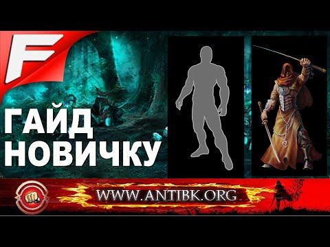Гайд новичку ➤ Старый Бойцовский Клуб ➤ Antibk.org