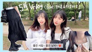 [vlog] 대학생 5월 브이로그& 옷 하울 (feat…