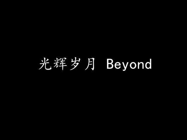 光輝歲月 Beyond (歌詞版) Chords - Chordify