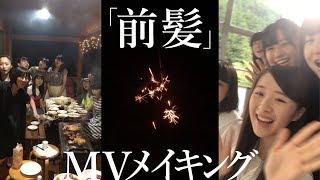 アイドルネッサンスのオリジナルソング「前髪」。 MV撮影の舞台裏をお届...