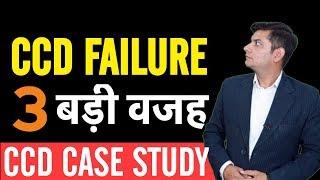 Cafe Coffee Day Failure की तीन बड़ी वजह | CCD Case Study | VG Siddhartha |