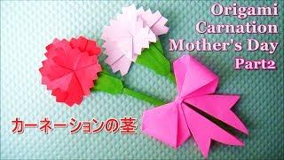 折り紙で『カーネーション』のくきの折り方です。簡単な作り方をゆっく...
