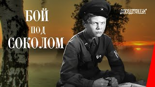 Бой под Соколом (1942) фильм смотреть онлайн