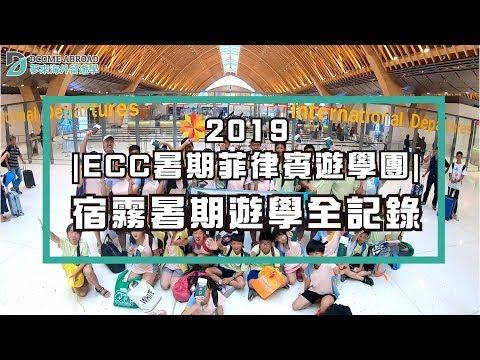 孩子們的最愛宿霧夏令營「ECC語言學校」