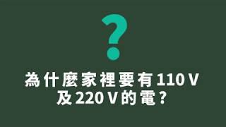 Q ! 為什麼家裡要有110V及220V的電 ?