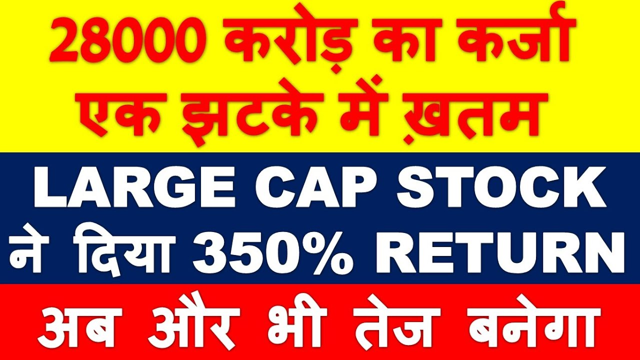 Best large cap stock which has given 350% return | debt free stocks to buy | best shares for 5 years