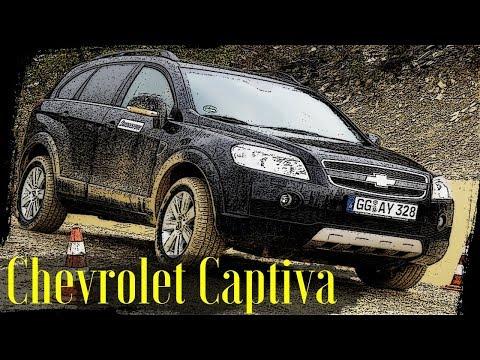 Chevrolet Captiva (2006 - 2015) - Основные Проблемы и Недостатки