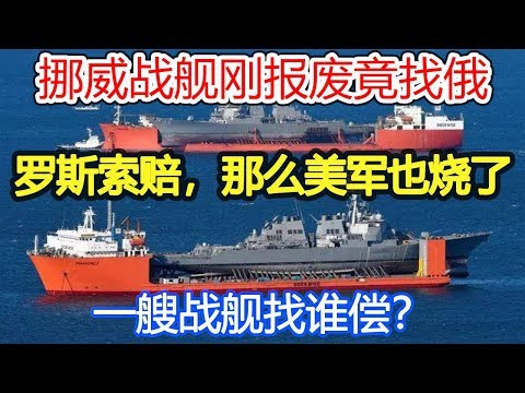 挪威战舰刚报废竟找俄罗斯索赔,那么美军也烧了一艘战舰找谁偿?