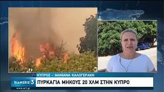 <span class='as_h2'><a href='https://webtv.eklogika.gr/pyrino-metopo-20-chlm-stin-kypro-08-08-2020-ert' target='_blank' title='Πύρινο μέτωπο 20 χλμ. στην Κύπρο | 08/08/2020 | ΕΡΤ'>Πύρινο μέτωπο 20 χλμ. στην Κύπρο | 08/08/2020 | ΕΡΤ</a></span>