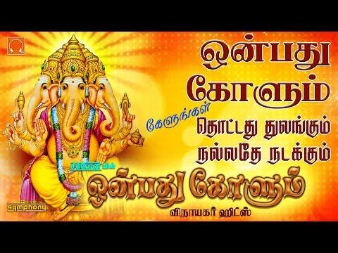 ஒன்பது-கோளும்-&-சிறந்த-விநாயகர்-பாடல்கள்-|-onbathu-kolum-vinayagar-songs-|-vinayaka-chaturthi-2019