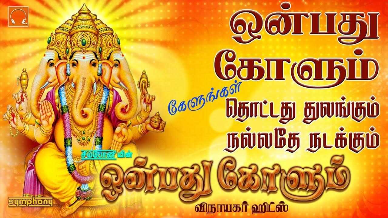 ஒன்பது கோளும் & சிறந்த விநாயகர் பாடல்கள் | Onbathu Kolum Vinayagar songs | Vinayaka Chaturthi 20