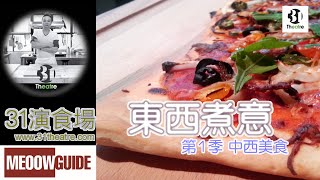 [ 31 演食場 ] 31 Theatre - Tango Pizza, Smoked Salmon & Anchovies [hd]