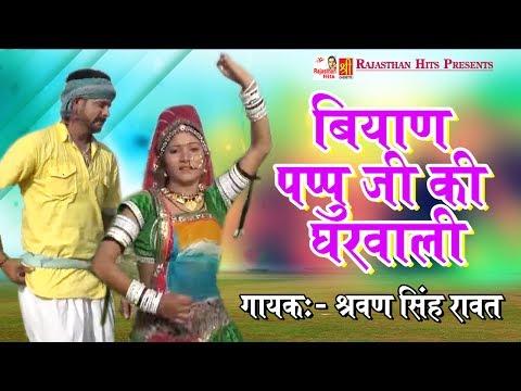 बियाण पप्पु जी की घरवाली | Latest Rajasthani Song 2017 | Govind Merotha Kyawad | Marwadi Video 2017