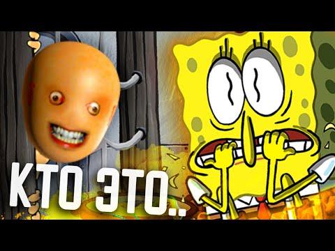 Почему ЭТО в игре про СПАНЧ БОБА? - Тайна Губка Боб Квадратные Штаны Теории SpongeBob Yummer
