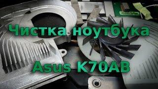 Разборка и Чистка ноутбука Asus K70AB