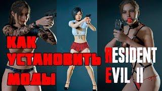Как установить моды Resident Evil 2 remake