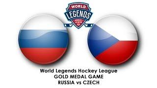 Суперфинал Лиги Легенд мирового хоккея. Россия vs Чехия