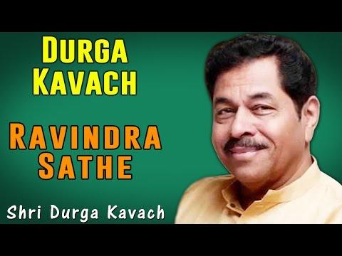 Durga Kavach | Ravindra Sathe | (Album: Shri Durga Kavach)