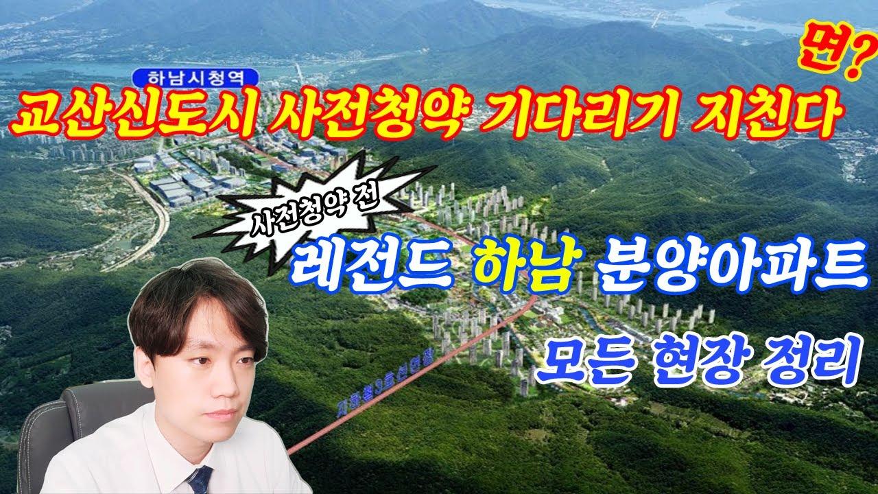 3기신도시 교산 사전청약전에 나오는 레전드급 하남 분양현장 총정리!!