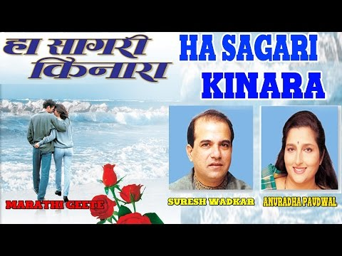 Ha Sagari Kinara -  Marathi Filmi Songs (Audio) Jukebox || T-Series||