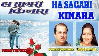Ha Sagari Kinara -  Marathi Filmi Songs (Audio) Jukebox || T-Series||