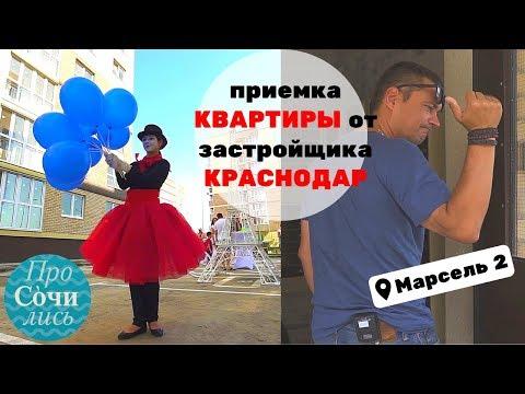 🔻Приемка квартиры в новостройке от застройщика АСК в Краснодаре ➤сдача дома Марсель 2 🔵ПроСОЧИлись
