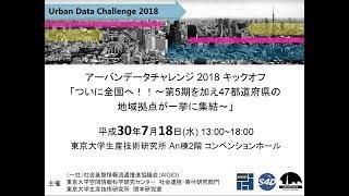[UDC2018] アーバンデータチャレンジ 2018 キックオフ ・イベント