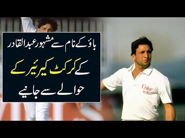 Career Life Of Leg Spinner Abdul Qadir | 9 News HD