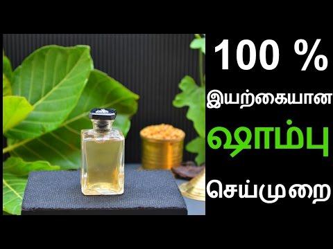100 % இயற்கையான ஷாம்பு செய்முறை |  Natural Homemade Herbal Shampoo Recipe in Tamil