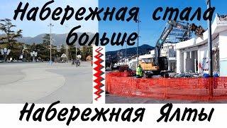 С Ялтинской набережной убрали незаконные постройки. Ялтинская набережная 2017
