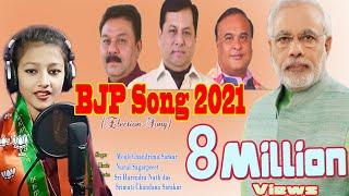 BJP song 2021| BJP Zindabad | Assam Bjp