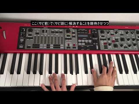 田中秀和さん「灼熱スイッチ」のサビコードワーク-わかりやすい解説~