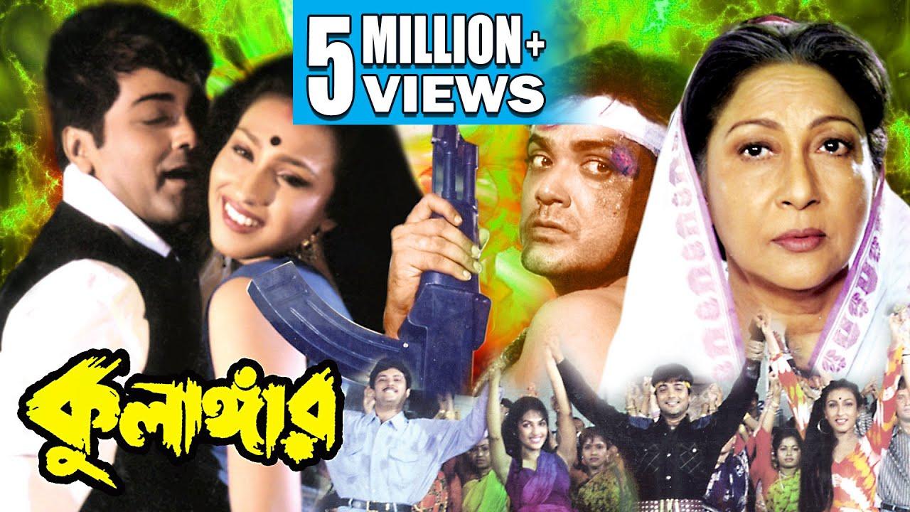 Download KULANGAR | কুলাঙ্গার | PRASENJIT | RITUPARNA | ABHISHEK | MALA SINHA | SOUMITRA | Echo Bengali Movie