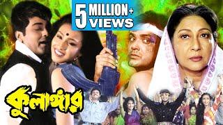 KULANGAR   কুলাঙ্গার   PRASENJIT   RITUPARNA   ABHISHEK   MALA SINHA   SOUMITRA   Echo Bengali Movie