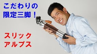 【ケンコー・トキナー60周年限定三脚】スリックアルプス