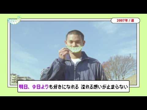 GReeeeN 10周年の「キセキ」スペシャルビデオ