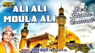 Ali Ali Moula Ali || New Qawwali 2017 || Ali  Ali Bol Pyare || MOULA ALI DARGHA