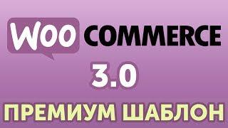 WooCommerce 3.0 и новый шаблон - быстрая настройка премиум темы Woostroid