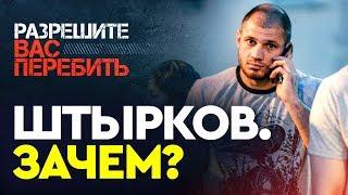 Первое поражение Ивана Штыркова / Спортсмены на акции протеста в Екатеринбурге