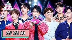 [创造101 Produce 101 China] EP08 | 不负好时光!36位女孩第3次公演,6位学长助阵