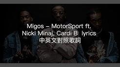 Migos -MotorSport ft Nicki Minaj, Cardi B lyrics 中英文對照歌詞
