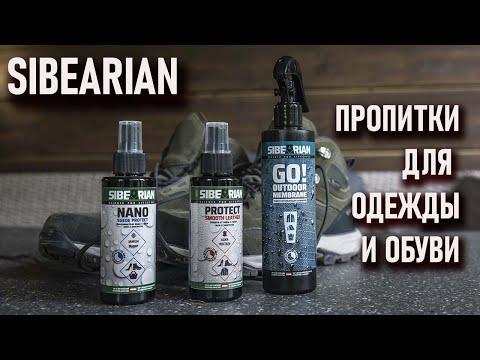 Download Sibearian пропитки для походной одежды и обуви: сибеариан сибериан siberian мембрана Go Protect Nano