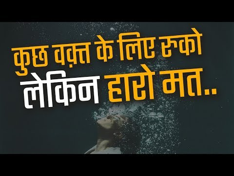 LEKIN HAARO MAT – Best Motivational Video (Never Give Up Motivation)