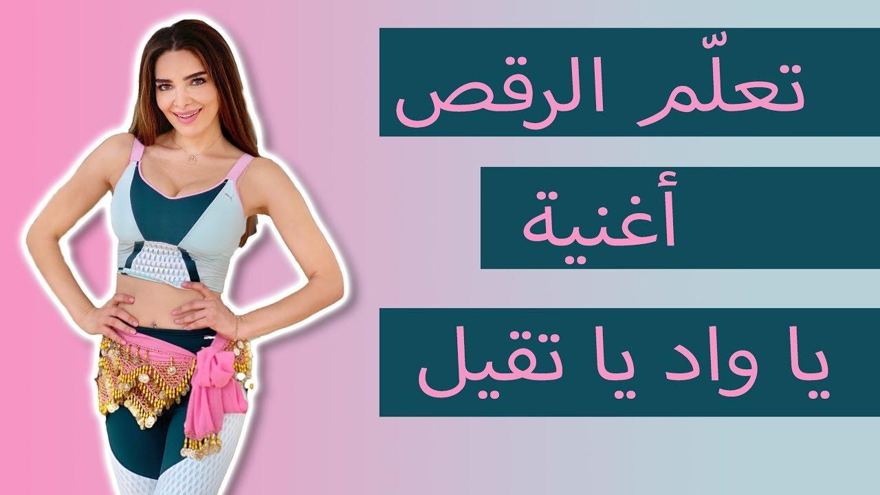 تعليم الرقص الشرقي ( ياود يا تقيل ) -Belly Dance Tutorial (Ya Wad Ya Teil