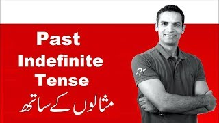 Past Indefinite Tense with examples and Exercises in English tenses Training online by M. Akmal