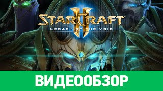 обзор StarCraft 2: Legacy of the Void  LOTV